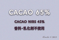 Cacao65%MilkyBitter