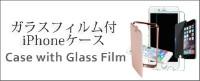 ガラスフィルム付きiPhoneケース
