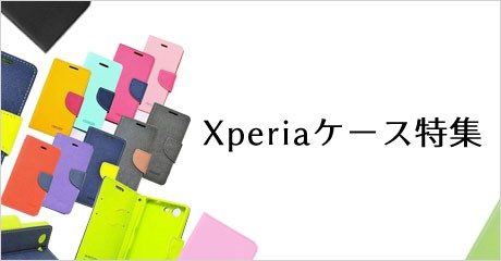 XperiaXZ XperiaXcompact XperiaZ3 Z4 Z5 Z3compact ケース
