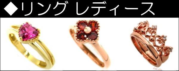 リング・指輪・レディース