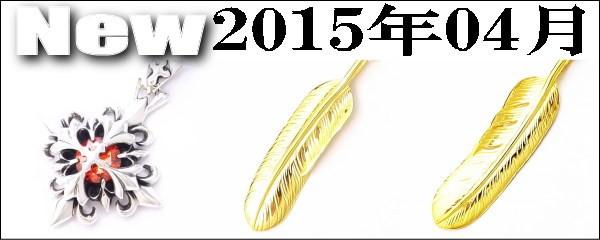 更新商品・2015年04月