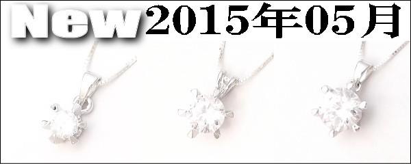 更新商品・2015年05月