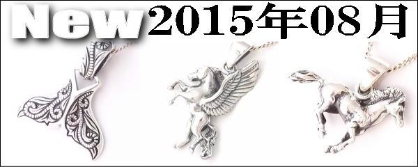 更新商品・2015年08月