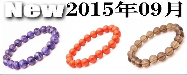 更新商品・2015年09月