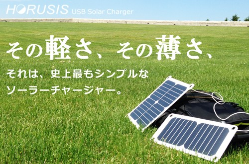 HORUSIS USBソーラーチャージャー