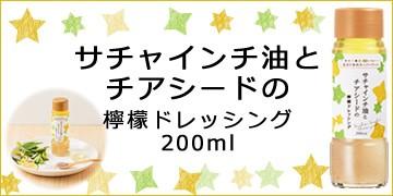 サチャインチ油とチアシードの檸檬ドレッシング200ml
