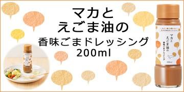 マカとえごま油の香味ごまドレッシング200ml
