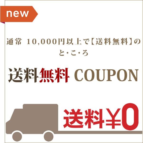 cono:Me(コノミイ)送料無料クーポン