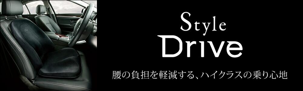 スタイルドライブ(Style Drive)正規品販売ページ