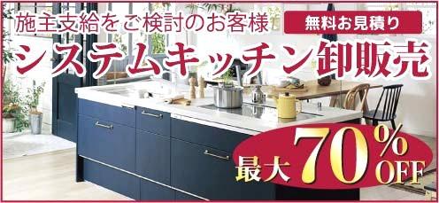 システムキッチン お見積りページ