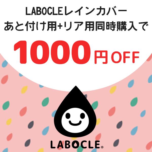 LABOCLEレインカバーあと付け前+リア同時購入1000円OFF