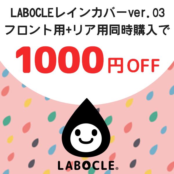 LABOCLEレインカバーフロント+リア同時購入1000円OFF