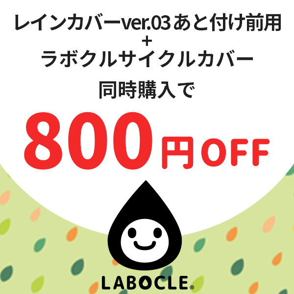 LABOCLEレインカバーあと付け前+サイクルカバー同時購入800円OFF