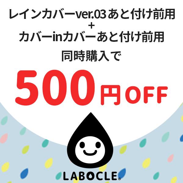 あと付け★LABOCLEレインカバー+カバーinカバー同時購入500円OFF