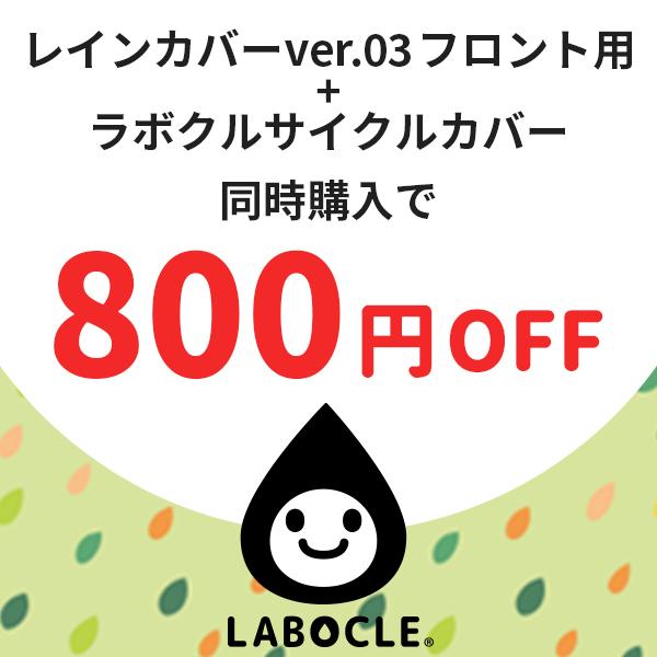 LABOCLEレインカバーフロント用+サイクルカバー同時購入800円OFF