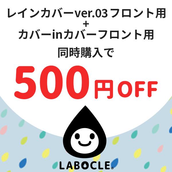 前用★LABOCLEレインカバー+カバーinカバー同時購入500円OFF