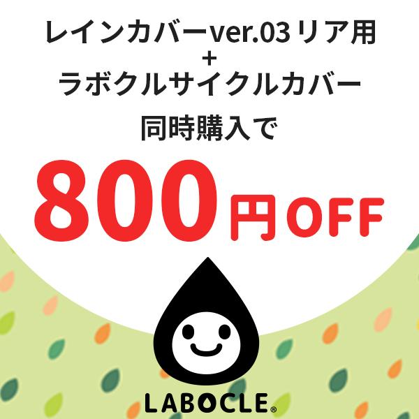 LABOCLEレインカバーリア用+サイクルカバー同時購入800円OFF