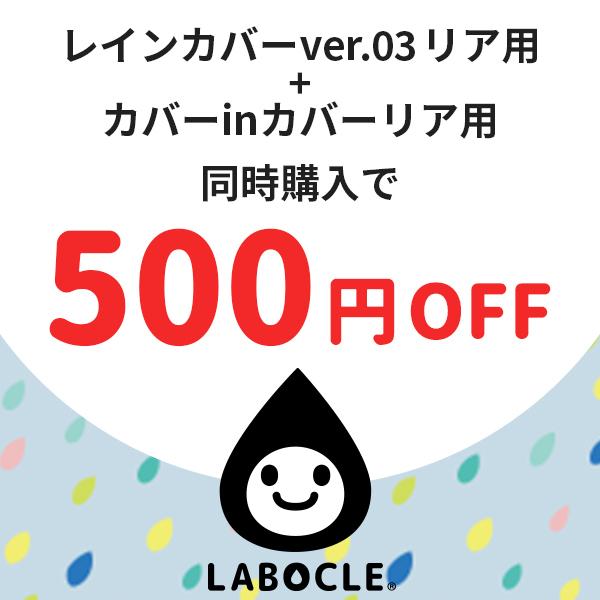 リア用★LABOCLEレインカバー+カバーinカバー同時購入500円OFF