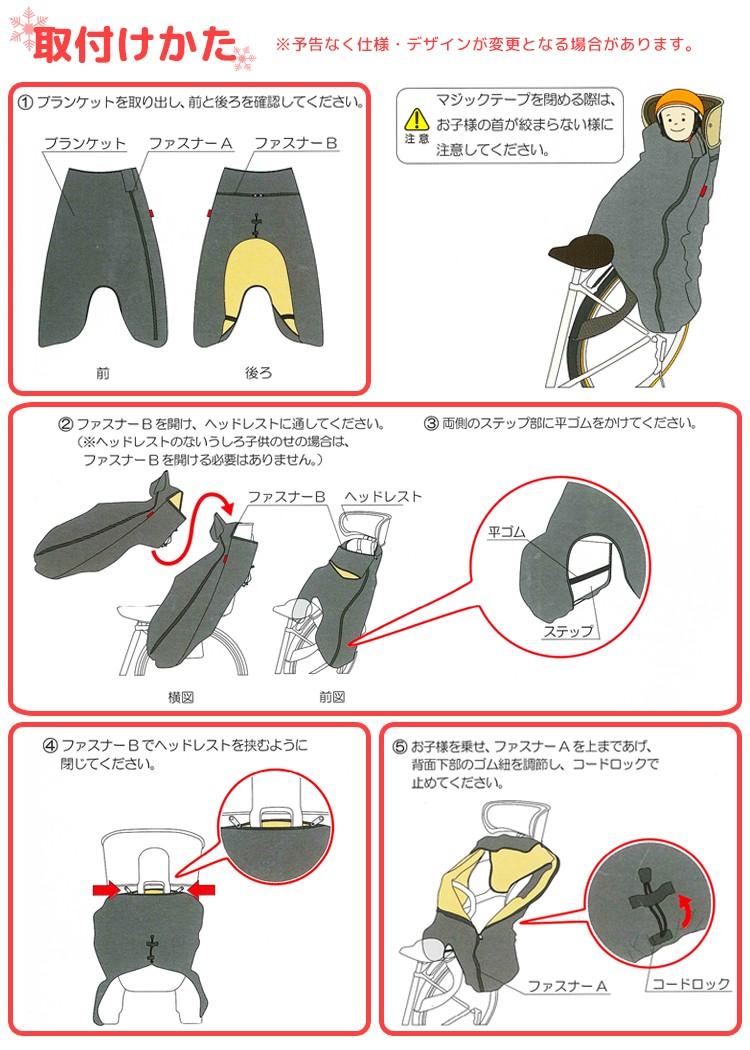 チャイルドシート防寒取り付け方法