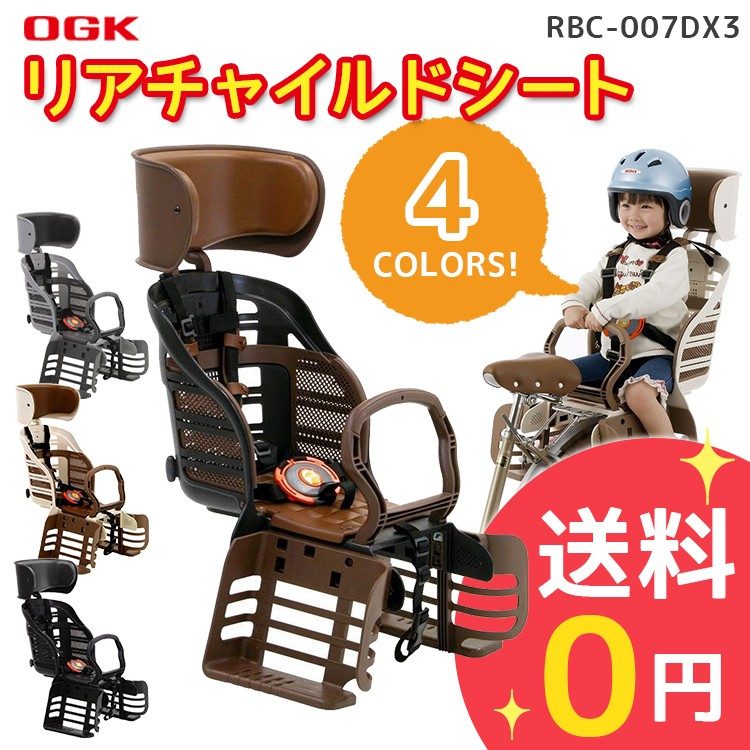 OGK自転車チャイルドシート