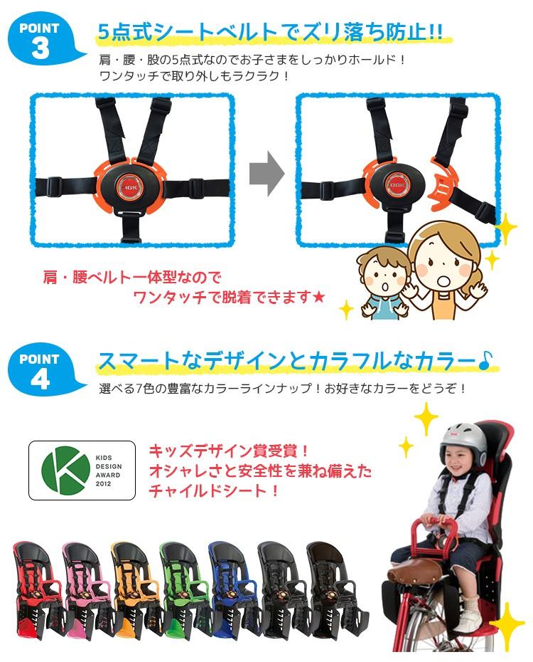 OGK自転車チャイルドシート説明3