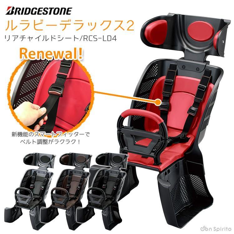 ルラビーDX2ヘッドレストが大きくチャイルドシート用レインカバーが選びやすいタイプ