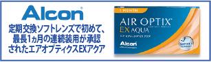 airopticsex