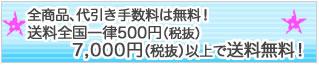 全商品、代引き手数料は無料!送料全国一律500円(税抜)7,000円(税抜)以上で送料無料!