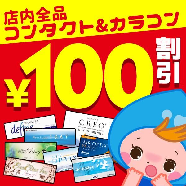 コンタクト・カラコンが100円割引♪どなたでもご利用OK!