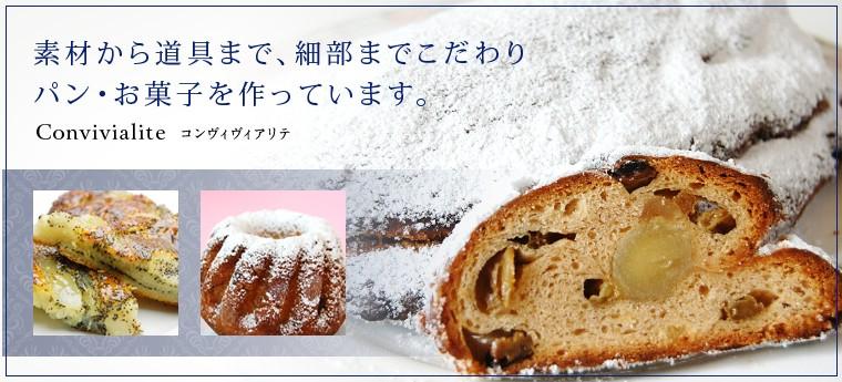 素材から道具まで、細部までごだわりパン・お菓子を作っています。Convivialite-コンヴィヴィアリテ-