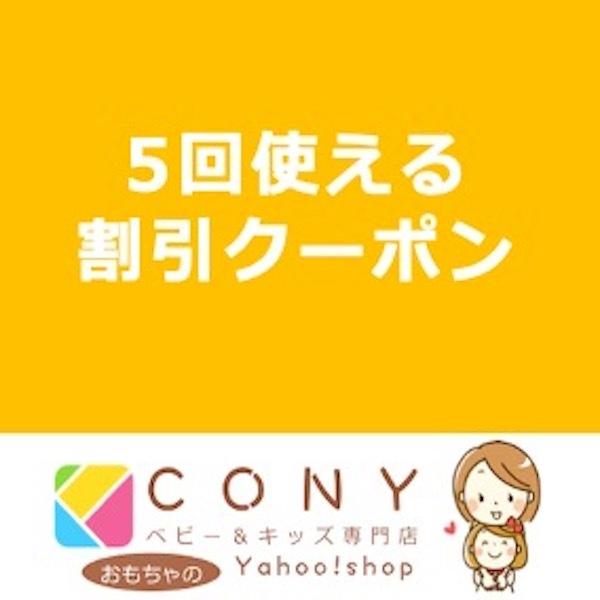 誰でも5回まで使える20円クーポン