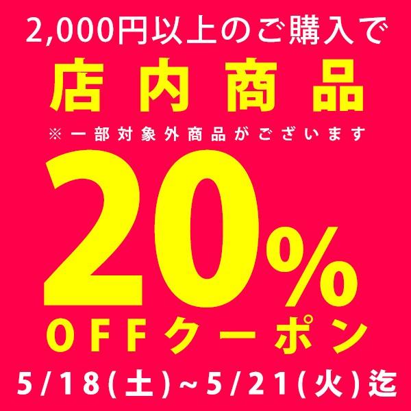【5/18-5/21まで】20%OFFクーポンCoo金沢shop