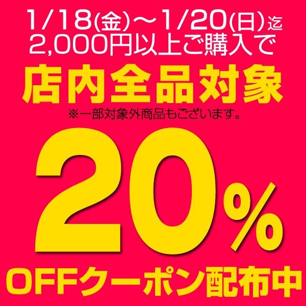 1/18~1/20まで ご購入2000円以上で、店内全商品20%OFF限定クーポン