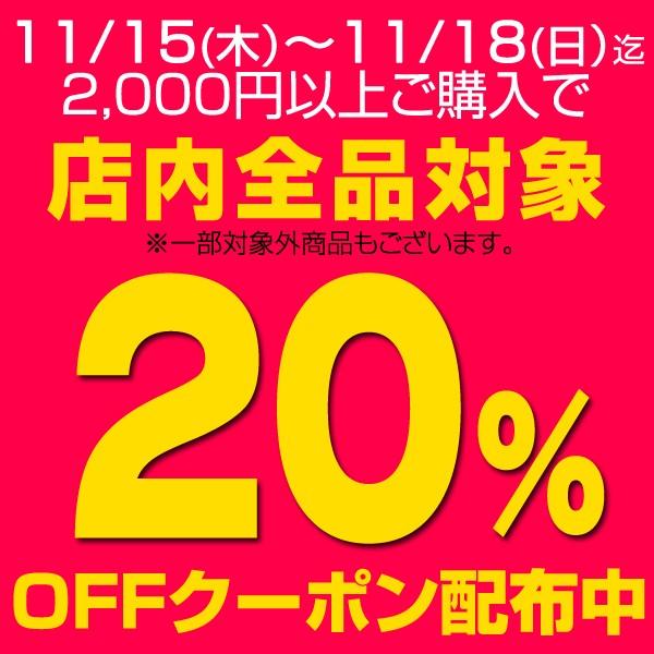 11/15~11/18まで ご購入2000円以上で、店内全商品20%OFF限定クーポン