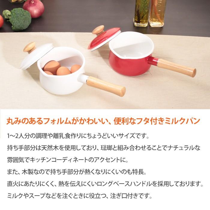 富士ホーロー/ミルクパン/フタ付き/15cm