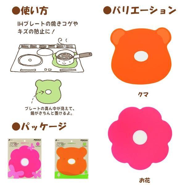 ペッカ,お花のIHマット,ピンク,クマのIHマット,商品説明,IHクッキングヒーター,通販