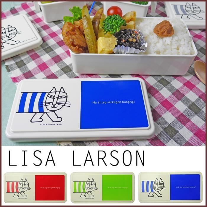 【LISA LARSON(リサラーソン)】マイキー ランチボックス