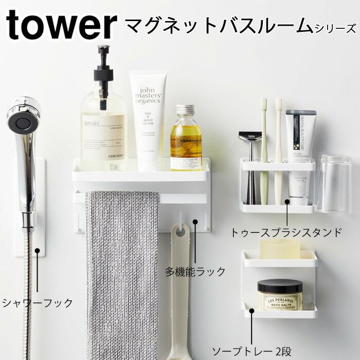 tower,タワー,マグネットバスルーム,ソープトレー 2段