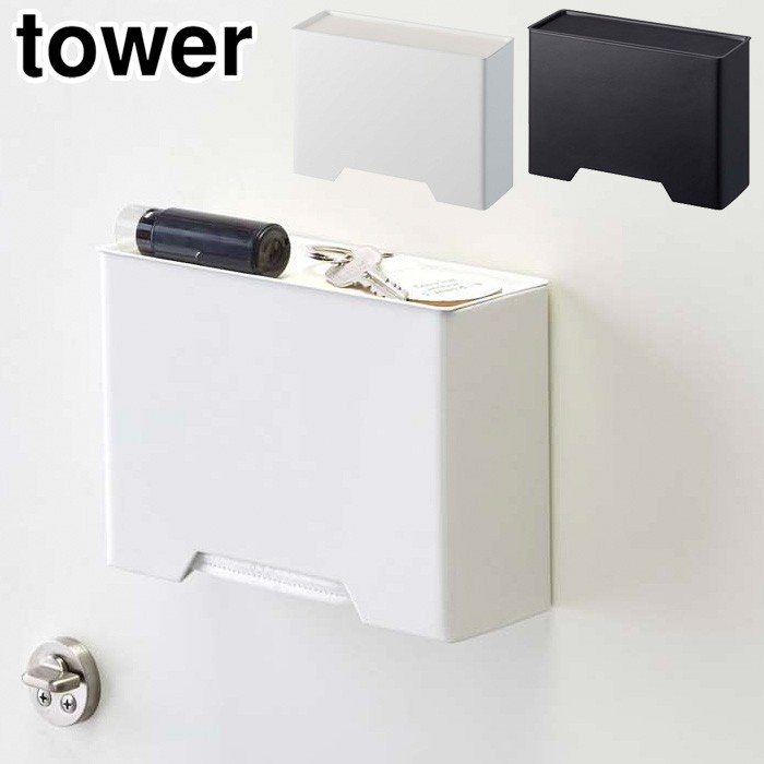 tower,タワー,マグネットマスクホルダー,山崎実業,yamazaki