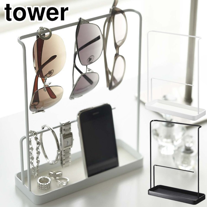 tower,タワー,サングラス&アクセサリースタンド,山崎実業,yamazaki