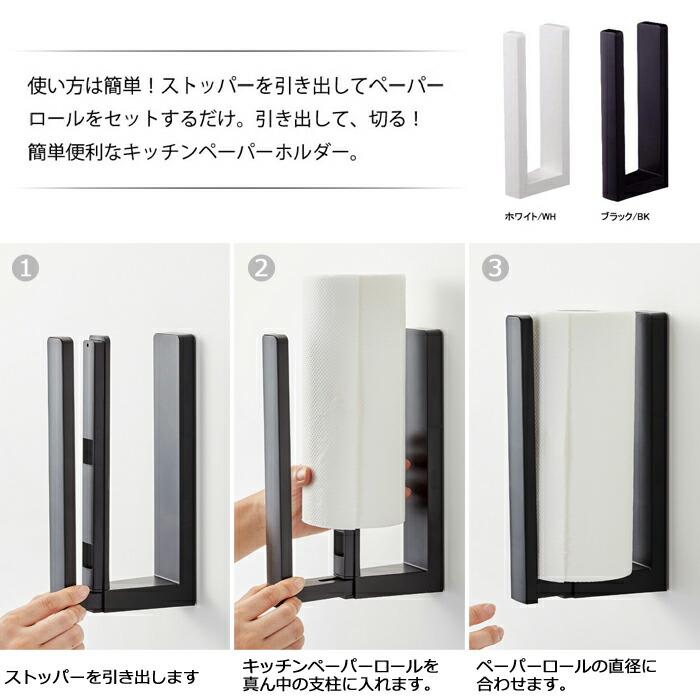 tower,タワー,片手で切れる,キッチンペーパーホルダー,キッチン収納,山崎実業,yamazaki