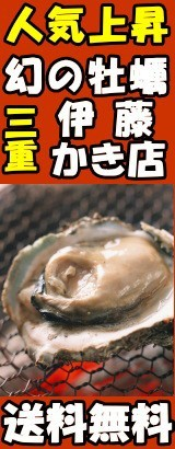 三重幻の渡利牡蠣
