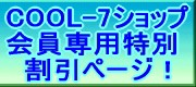 COOL-7会員専用特別割引ページ!