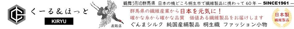 日本のはたどころ群馬県桐生市で繊維製品に携わって60年