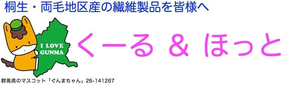 日本のはたどころ群馬県桐生市で繊維製品に携わって50年