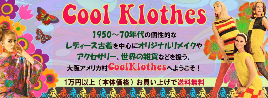 Cool-klothes  1960〜70年代のこだわりヴィンテージ古着・オリジナルリメイク・セレクトショップ