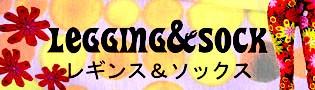 レギンス&ソックス