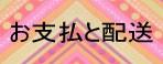〜お支払い・送料〜
