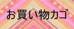 〜お買い物かご〜