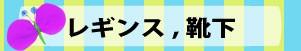 〜レギンス・靴下〜